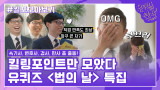 104화 레전드! '법의 날 특집' 자기님들의 킬링포인트 모음☆