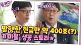 씨앗은행에서 발행한 현금만 약 400조(?) 'B 마불' 성공 스토리★