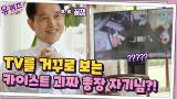 """""""TV도 거꾸로 봅니다!"""" 카이스트 괴짜 교수→총장이 된 이광형 자기님"""