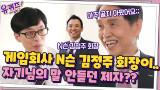 게임 회사 N슨의 김정주 회장이... 자기님의 말 안듣던 제자?ㅇ_ㅇ