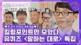 105화 레전드! '말하는 대로 특집' 자기님들의 킬링포인트 모음☆