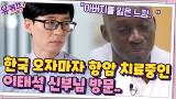 한국에 돌아오자마자 항암 치료 중인 이태석 신부님을 찾아갔던 자기님...
