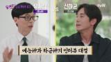 큰 자기도 폭발한 인터뷰 대결(?) '사람' 신하균 자기님의 이야기☆