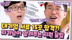 대기업 서류 15곳 합격!!취업의 신 황인 자기님의 서류지원 노하우#highlight