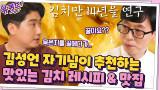 김치 연구만 14년! 김성언 자기님이 추천하는 맛있는 김치 레시피 & 김치 맛집