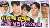(고막 남친) 3년 만에 완전체! ☆국민 떼창 대표☆ SG워너비#highlight
