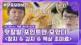 116화 레전드! '대기업의 맛' 자기님들의 '참치&김치&액상 조미료' 맛잘알 포인트 모음☆