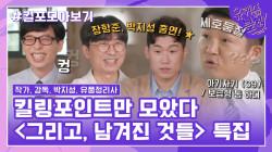 122화 레전드! '그리고, 남겨진 것들' 자기님들의 킬링포인트 모음☆