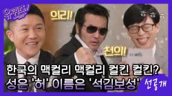 [선공개] 성은 '허' 이름은 '석김보성'! 한국의 맥컬리 맥컬리 컬킨 컬킨?