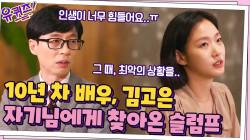 10년 차 배우, 연기를 포기하려 했던 순간? 김고은 자기님에게 찾아온 슬럼프