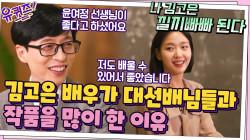 낄끼빠빠 세포 보유 ^ㅁ^? 김고은 배우가 대선배님들과 작품을 많이 한 이유