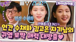 인간 수채화 김고은 자기님의 귀염 뽀짝 매력 대방출♥#highlight