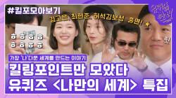 123화 레전드! '나만의 세계' 자기님들의 킬링포인트 모음☆