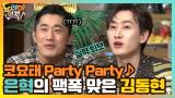 코요태 Party Party ♪ 김동현한테 팩폭 날리는 은혁!