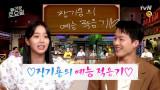 [예고] 혜리가 왔다★ 동거인 장기용의 예능 적응 하드캐리?!ㅋㅋ