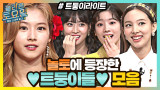 트둥이들 없이 사나마나 (>_<)/♥ 놀토 출연한 트와이스 모음! #highlight