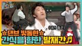 ☆대전 춤꾼☆ 댄스브레이크 빛동현, 간식 얻기 위한 무한 발재간 ㅋㅋ