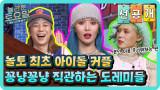 [선공개] 놀토 최초 아이돌 커플 현아&던! 꽁냥꽁냥 직관하는 도레미들ㅋㅋ