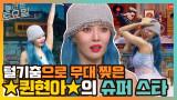 놀토 무대 털기춤으로 찢는 슈퍼스타 ☆퀸현아☆