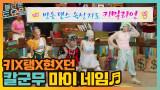 댄스짱들만 모인 '키쌤의 5분 댄스 교실' 키x탱x현x던 칼군무 마이네임!!