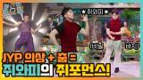 JYP 의상+춤= 새로 태어난 쥐와피, 위태로운 바지와 함께하는 쥐포먼스