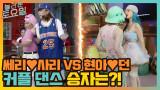 쎄리♥사리 vs 현아♥던, 같은 노래 다른 느낌! 커플 대항전의 승자 커플은?