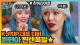 귀엽고 예쁜 거 혼자 다 하는 퀸현아의 신남 찐텐 1000% ^ㅁ^~♪♬ #highlight