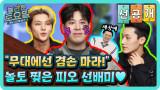 """[선공개] """"무대에선 겸손 마라!"""" 놀토 찢은 피오의 선배미ㅋㅋㅋ"""