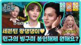 [선공개] 세븐틴 왕댕댕이♥ 민규의 빙구미 봉인해제 원해요? (네 원해요)