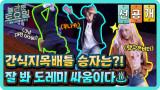 [선공개] 잘 봐 도레미 싸움이다♨ 부니카X탱구앤버터 간식지목배틀 승자는?!
