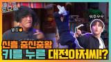 떠오르는 ★춤신춤왕★ 춤으로 키범이 누른 대전 아저씨..?! ㄷㄷ