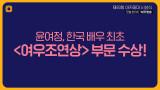 ★ 아카데미 새 역사의 순간! 윤여정 한국 배우 최초 여우조연상 수상! 오늘 밤 OCN에서!★