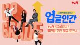 [라이브 풀버전] 3/31 업글인간 불편함 고민 해결 토크쇼