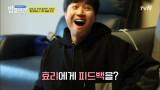 효리에게 곡 피드백 받기?..ㄷㄷ 실시간 낯빛 어두워지는 김종민