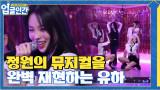 정원의 뮤지컬 대표곡 '올댓재즈'+데뷔곡까지 완벽 재현하는 유하