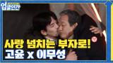 불편한 관계 → 사랑 넘치는 부자로 바뀐 배우 고윤x이무성 #highlight