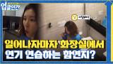 비타민 함연지의 아침, 일어나자마자 화장실 변기에서 연기 맹연습?!