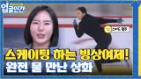 피겨초보생 → 스피드스케이팅 빙상 여제! 완전 물 만난 상화