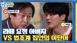 [선공개] 법조계 집안에서 트로트 가수 아들로 살기