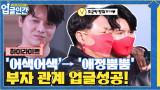 어색어색' → '애정뿜뿜' 부자 관계 개선 업그레이드 ♡!! #highlight