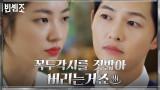 송중기X전여빈, 바벨그룹 찐회장을 밝히기 위한 마피아식 플랜!
