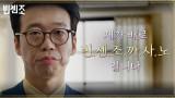 매의 눈 김여진의 나노 단위 스캔ㅋㅋㅋ 빈센조 코스프레 딱 걸린 윤병희!