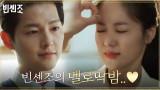 [멜로딱밤] 송중기, 전여빈 딱밤 때리려다 멜로눈빛 장착?! (츤데레력까지 완벽♡)