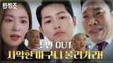 송중기X전여빈X난약사 스님들 합공에 밀려난 앞잡이 '소변'호사!