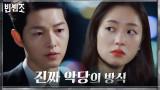 전여빈에 '진짜 악당의 방식' 조언하는 송중기(a.k.a.마피아)