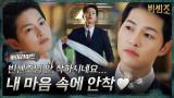 5화#하이라이트#영앤리치빅앤핸섬톨앤머슬+큐트까지...송중기 입덕모먼트.ZIP