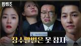 장수말벌 공격에 K.O. 당한 판사, 처참한 몰골로 재판 연기 선포!!