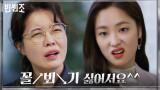 기승전결도 즥이고요(?)~ 불난 김여진 제대로 부채질하는 전여빈!♨
