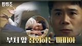 마피아 송중기가 한국에 온 이유는... 부처님 앞 눈물의 참회?!