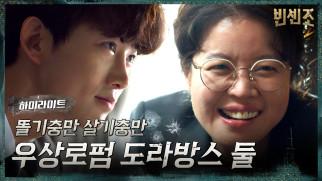 6화#하이라이트#찐광기로 뭉친 옥택연X김여진, 본격 더티플레이!